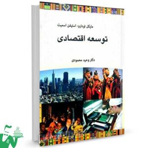 کتاب توسعه اقتصادی تالیف مایکل تودارو ترجمه دکتر وحید محمودی