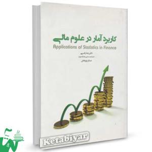 کتاب کاربرد آمار در علوم مالی تالیف دکتر رضا راعی
