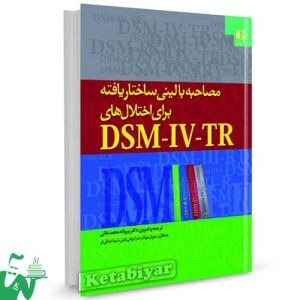 کتاب مصاحبه بالینی ساختاریافته برای اختلال های DSM-IV-TR ترجمه پروانه محمدخانی