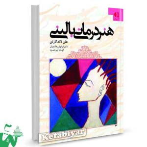 کتاب هنردرمانی بالینی تالیف هلن لاند گارتن ترجمه دکتر کیانوش هاشمیان