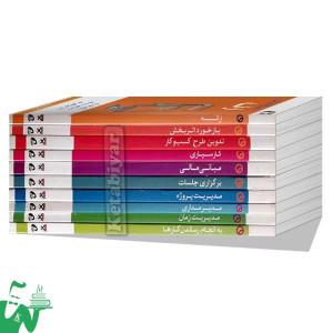 کتاب مدیر 20 دقیقه ای(مجموعه 10جلدی) ترجمه نرگس شفیعی