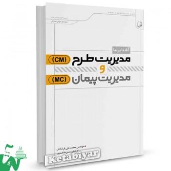 کتاب آشنایی با مدیریت طرح (Cm) و مدیریت پیمان (Mc) تالیف محمدعلی فرشادفر