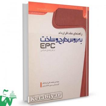 کتاب راهنمای عقد قرارداد به روش طرح و ساخت (EPC) در طرح های عمرانی تالیف محمدعلی فرشادفر