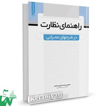 کتاب راهنمای نظارت در طرح های عمرانی تالیف محمدعلی فرشادفر