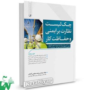 کتاب چک لیست نظارت بر ایمنی و حفاظت کار تالیف محمد عظیمی آقداش