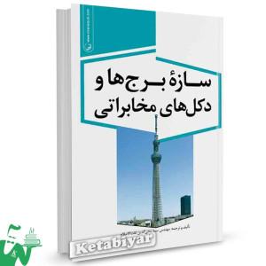 کتاب سازه برج ها و دکل های مخابراتی تالیف سید محی الدین ثقت الاسلام