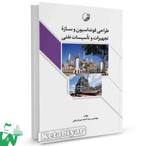 کتاب طراحی فونداسیون و سازه تجهیزات و تاسیسات نفتی تالیف سیداحمد میرشریفی