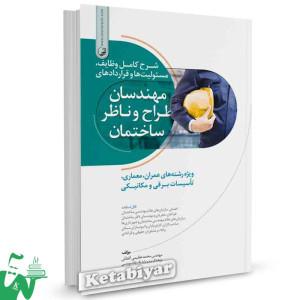 کتاب شرح کامل وظایف، مسئولیت ها و قراردادهای مهندسان طراح و ناظر تالیف محمد عظیمی آقداش