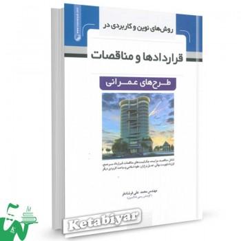 کتاب روش های نوین و کاربردی در قراردادها و مناقصات طرح های عمرانی تالیف محمدعلی فرشادفر