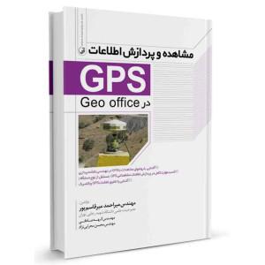 کتاب مشاهده و پردازش اطلاعات GPS در Geo office تالیف میراحمد میرقاسم پور
