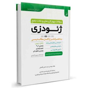 کتاب سوالات چهارگزینه ای و نکات جامع ژئودزی تالیف سعید حاجی آقاجانی