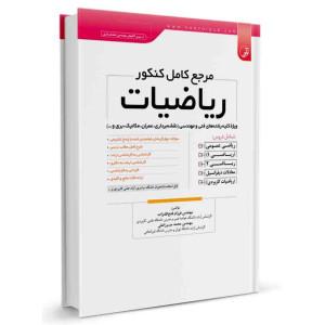 کتاب مرجع کامل کنکور: ریاضیات تالیف فرزام فتح الله زاده