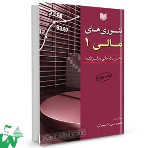 کتاب تئوری های مالی جلد اول: مدیریت مالی پیشرفته تالیف فریبرز کبیری