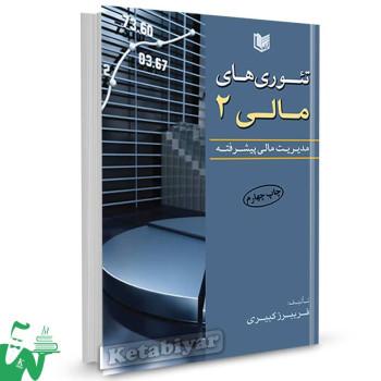 کتاب تئوری های مالی جلد دوم: مدیریت مالی پیشرفته تالیف فریبرز کبیری