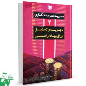 کتاب مدیریت سرمایه گذاری جلد دوم: تجزیه و تحلیل اوراق بهادار اصلی تالیف فریبرز کبیری