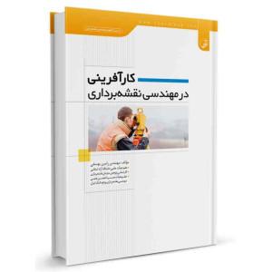 کتاب کارآفرینی در مهندسی نقشه برداری تالیف رامین یوسفی