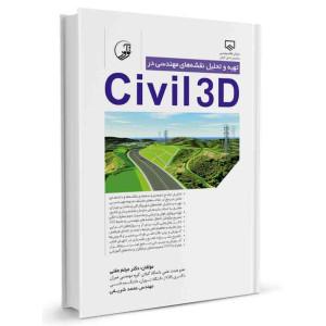 کتاب تهیه و تحلیل نقشه های مهندسی در Civil 3D تالیف میثم عفتی