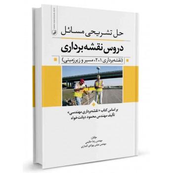 کتاب حل تشریحی مسائل دروس نقشه برداری (نقشه برداری 1، 2، مسیر و زیرزمینی) تالیف رضا حکیمی
