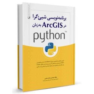 کتاب برنامه نویسی شی گرا در ArcGIS به زبان python تالیف محمد عباسی