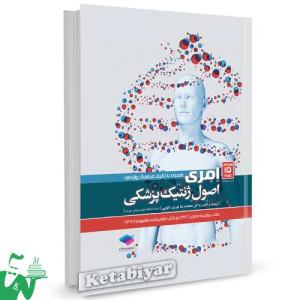 کتاب اصول ژنتیک پزشکی امری 2017 ترجمه دکتر محمدرضا نوری دلویی