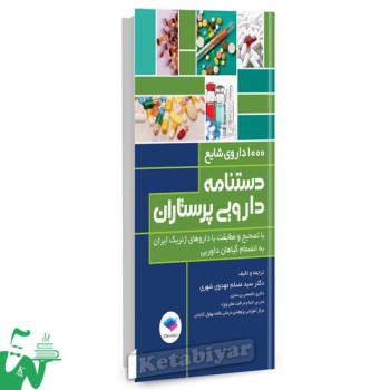 کتاب دستنامه دارویی پرستاران ( 1000 داروی شایع) تالیف دکتر سید مسلم مهدوی شهری