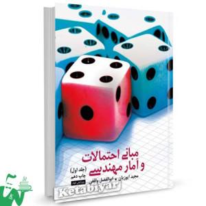 کتاب مبانی آمار و احتمالات مهندسی (جلد اول) تالیف مجید ایوزیان