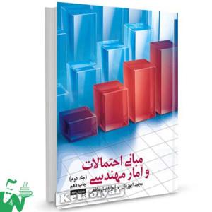 کتاب مبانی آمار و احتمالات مهندسی (جلد دوم) تالیف مجید ایوزیان