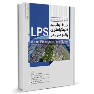 کتاب آموزش کاربردی خط تولید فتوگرامتری رقومی در LPS تالیف میلاد امن زاده