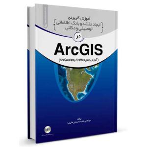 کتاب آموزش کاربردی ایجاد نقشه و بانک اطلاعاتی توصیفی و مکانی در ArcGis تالیف حدیث صمدی علی نیا