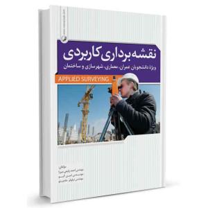 کتاب نقشه برداری کاربردی تالیف احمد رفیعی میرزا