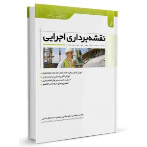کتاب نقشه برداری اجرایی تالیف مسلم عباسی