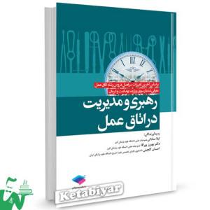 کتاب رهبری و مدیریت در اتاق عمل تالیف لیلا ساداتی