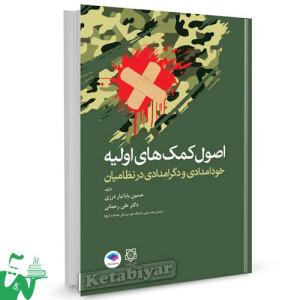 کتاب اصول کمک های اولیه (خودامدادی و دگرامدادی در نظامیان) تالیف حسین باباتبار درزی