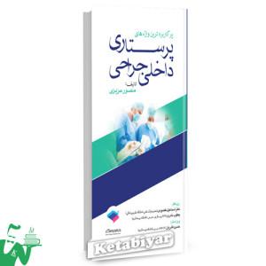 کتاب پرکاربردترین واژه های پرستاری داخلی جراحی تالیف منصور عزیزی
