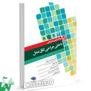 کتاب بانک آزمون تشریحی داخلی جراحی اتاق عمل تالیف دکتر جمشید اسلامی