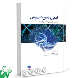 کتاب آشنایی با تجهیزات بیهوشی تالیف میثم حسینی امیری