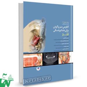 کتاب آناتومی سر و گردن برای دندانپزشکی نتر ترجمه احسان گلچینی