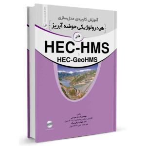 کتاب آموزش کاربردی مدل سازی هیدرولوژیکی حوضه آبریز در HEC-HMS و HEC-GeoHMS تالیف فرشته مدرسی