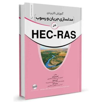 کتاب آموزش کاربردی مدلسازی جریان و رسوب در HEC-RAS تالیف اصغر عزیزیان