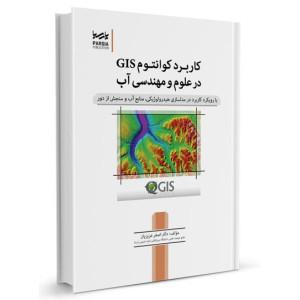 کتاب کاربرد کوانتوم GIS در علوم و مهندسی آب تالیف دکتر اصغر عزیزیان
