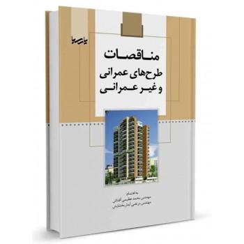 کتاب مناقصات طرح های عمرانی و غیر عمرانی تالیف مهندس محمد عظیمی آقداش