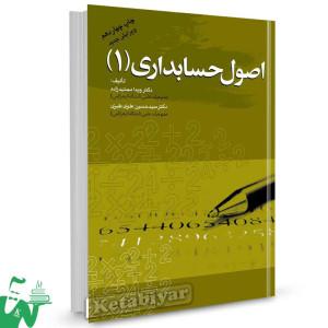 کتاب اصول حسابداری (1) تالیف دکتر ویدا مجتهدزاده