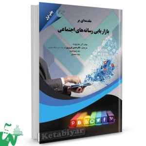 کتاب مقدمه ای بر بازاریابی رسانه های اجتماعی تالیف آلن چارلزورث ترجمه دکتر حسین نوروزی