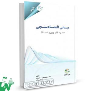 کتاب مبانی اقتصادسنجی همراه با ایویوز و استاتا تالیف دکتر محمدرضا منجذب