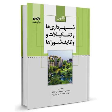 کتاب قانون شهرداری ها و تشکیلات و وظایف شوراها تالیف محمد عظیمی آقداش