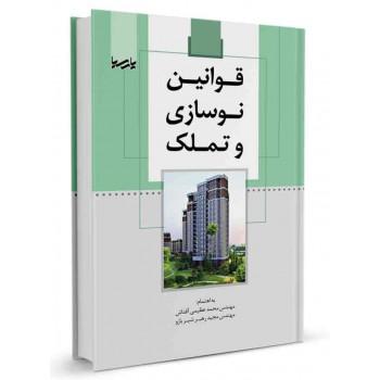 کتاب قوانین نوسازی و تملک تالیف محمد عظیمی آقداش