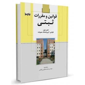 کتاب قوانین و مقررات ثبتی (کتاب اول) تالیف محمد عظیمی آقداش