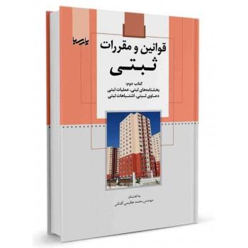 کتاب قوانین و مقررات ثبتی (کتاب دوم) تالیف محمد عظیمی آقداش