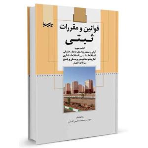 کتاب قوانین و مقررات ثبتی (کتاب سوم) تالیف محمد عظیمی آقداش