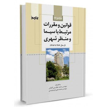 کتاب مجموعه قوانین و مقررات مرتبط با سیما و منظر شهری تالیف محمد عظیمی آقداش
